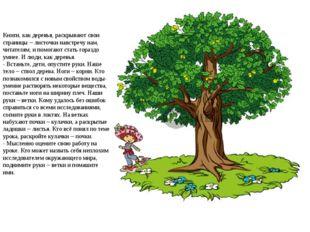 Книги, как деревья, раскрывают свои страницы – листочки навстречу нам, читате