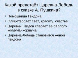 Какой предстаёт Царевна-Лебедь в сказке А. Пушкина? Помощница Гвидона Олицетв