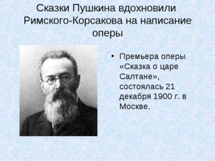 Сказки Пушкина вдохновили Римского-Корсакова на написание оперы Премьераопер