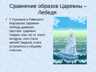 Сравнение образов Царевны – Лебедя У Пушкина и Римского-Корсакова Царевна-Леб