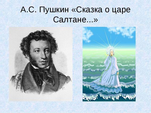 А.С. Пушкин «Сказка о царе Салтане...»