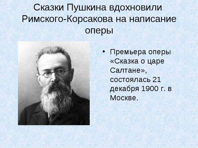 Сказки Пушкина вдохновили Римского-Корсакова на написание оперы Премьераопер...