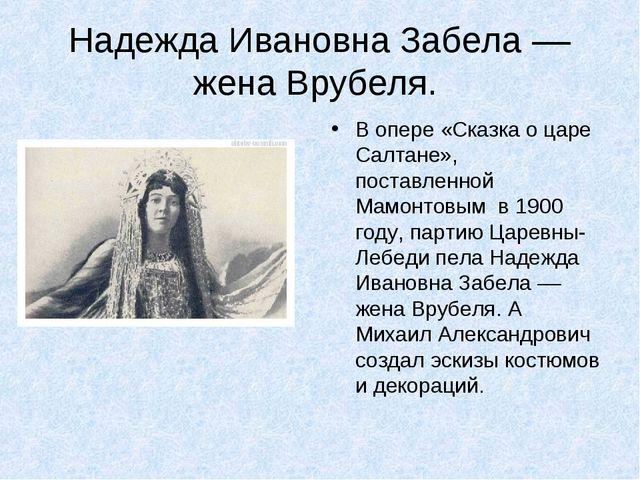Надежда Ивановна Забела –– жена Врубеля. В опере «Сказка о царе Салтане», пос...