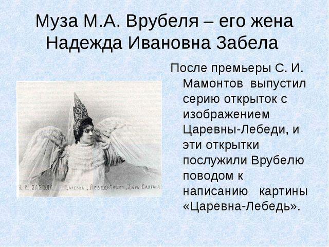 Муза М.А. Врубеля – его жена Надежда Ивановна Забела После премьеры С. И. Мам...