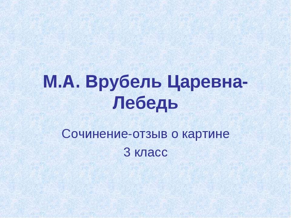 М.А. Врубель Царевна-Лебедь Сочинение-отзыв о картине 3 класс