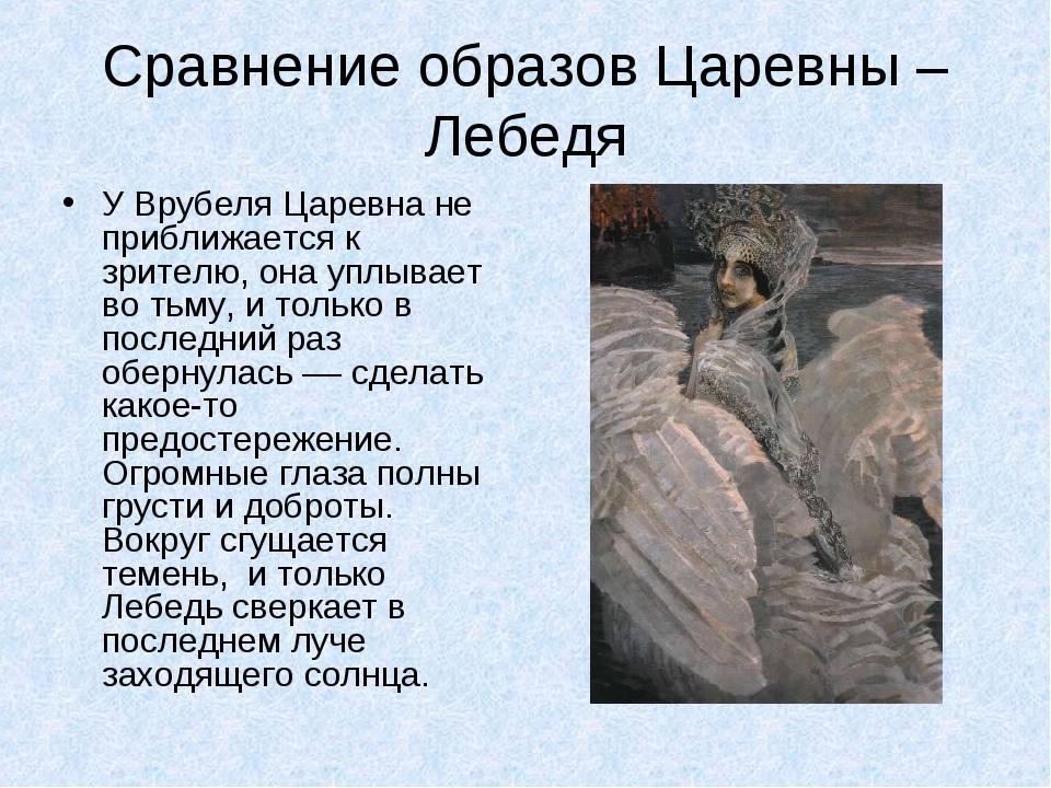 Сравнение образов Царевны – Лебедя У Врубеля Царевна не приближается к зрител...