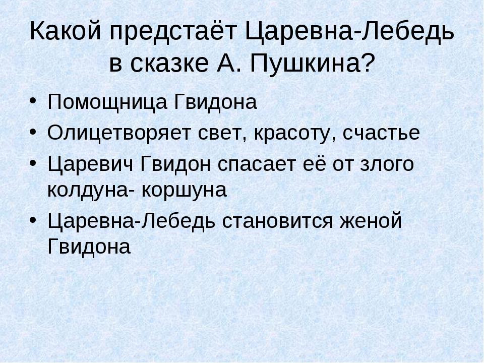 Какой предстаёт Царевна-Лебедь в сказке А. Пушкина? Помощница Гвидона Олицетв...