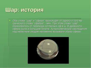 """Шар: история Оба слова """"шар"""" и """"сфера"""" происходят от одного и того же греческ"""