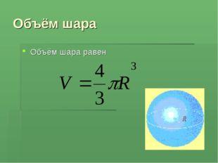 Объём шара Объём шара равен