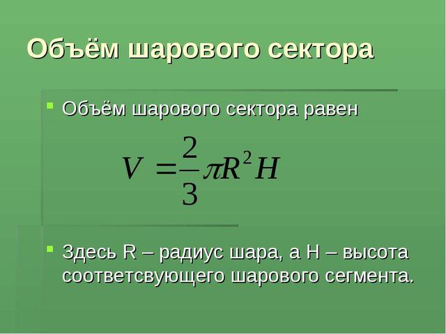 Объём шарового сектора Объём шарового сектора равен Здесь R – радиус шара, а...