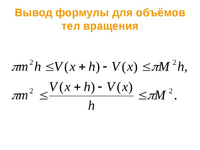 Вывод формулы для объёмов тел вращения