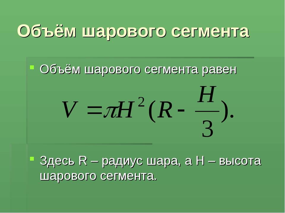 Объём шарового сегмента Объём шарового сегмента равен Здесь R – радиус шара,...