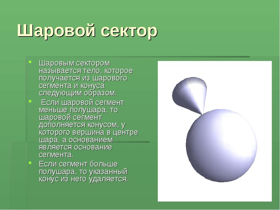 Шаровой сектор Шаровым сектором называется тело, которое получается из шарово...