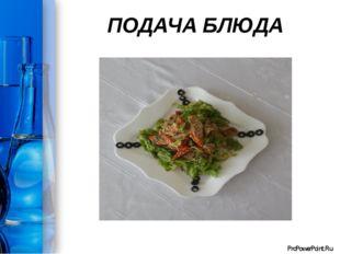 ПОДАЧА БЛЮДА ProPowerPoint.Ru
