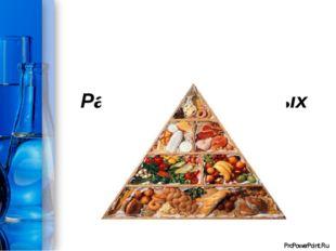 Разнообразие соевых продуктов ProPowerPoint.Ru
