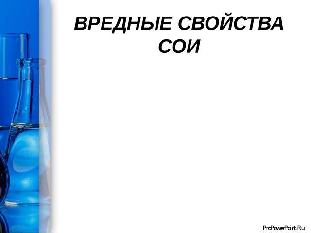 ВРЕДНЫЕ СВОЙСТВА СОИ ProPowerPoint.Ru
