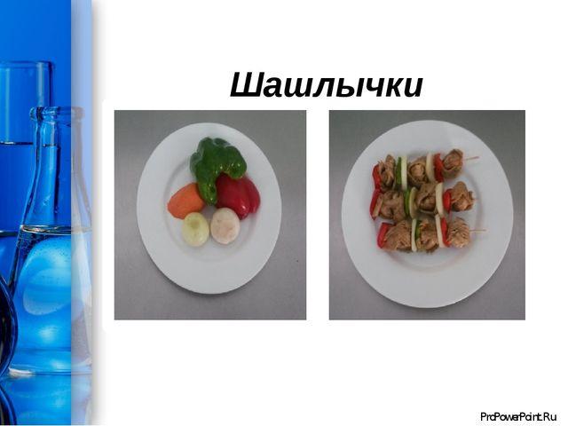 Шашлычки аппетитные с соей ProPowerPoint.Ru