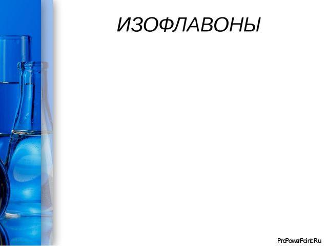 ИЗОФЛАВОНЫ ProPowerPoint.Ru