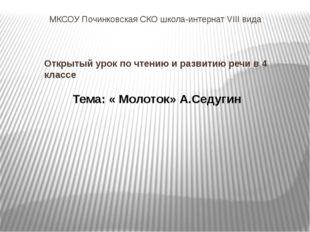 Открытый урок по чтению и развитию речи в 4 классе  МКСОУ Починковская СКО ш
