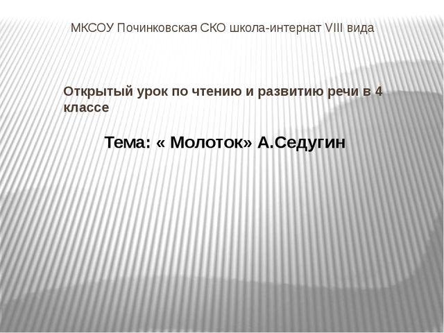 Открытый урок по чтению и развитию речи в 4 классе  МКСОУ Починковская СКО ш...