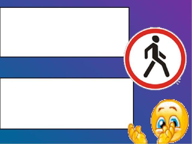 Движение пешеходов запрещено. Пешеходам запрещается останавливаться.