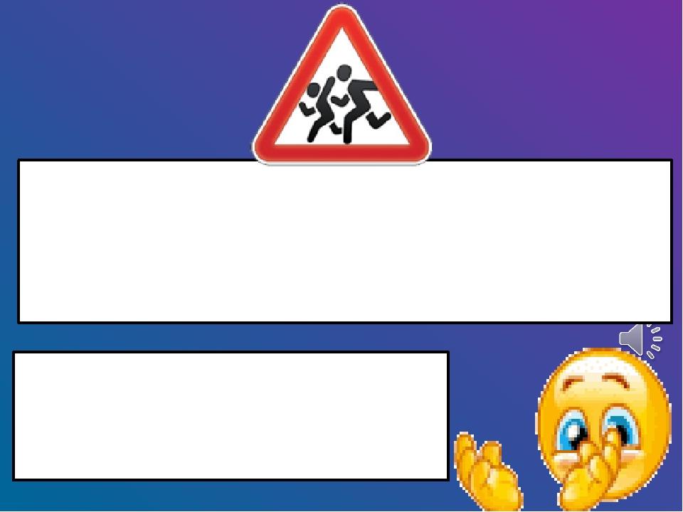"""Рядом находится школа или другое детское учреждение. Предупреждает: """"Водители..."""