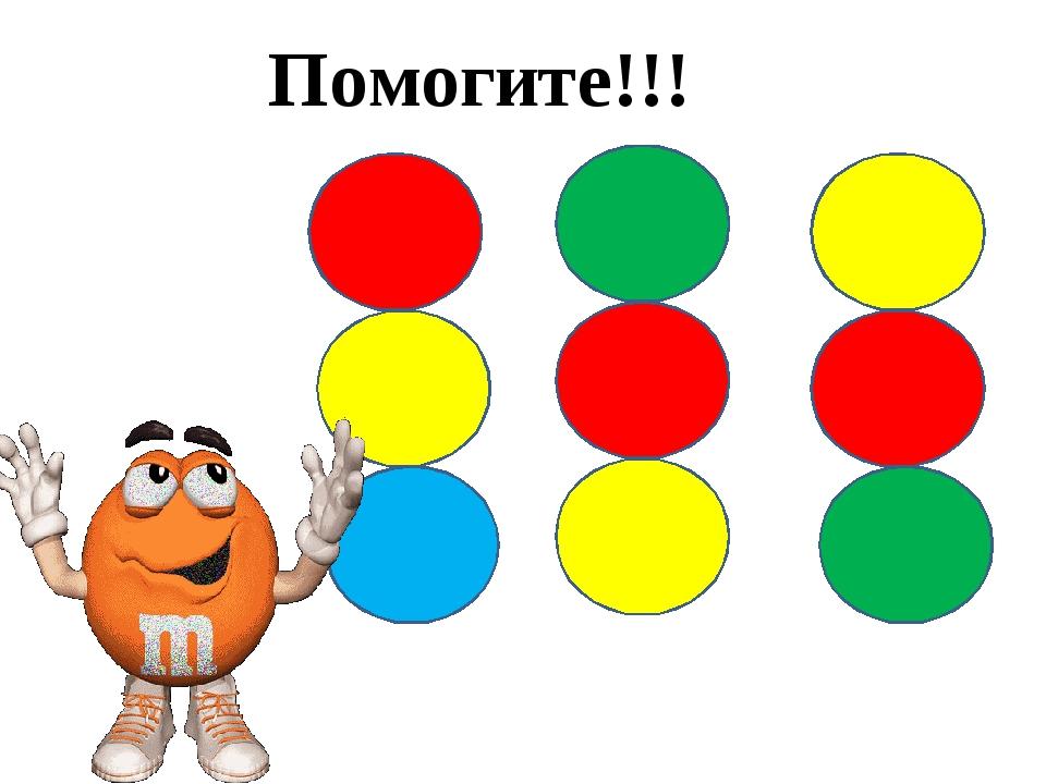 Помогите!!!