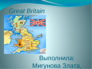 Great Britain Выполнила: Мигунова Злата, ученица 5 «Б» класса МБОУ СОШ № 29