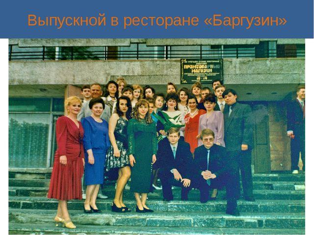 Выпускной в ресторане «Баргузин»