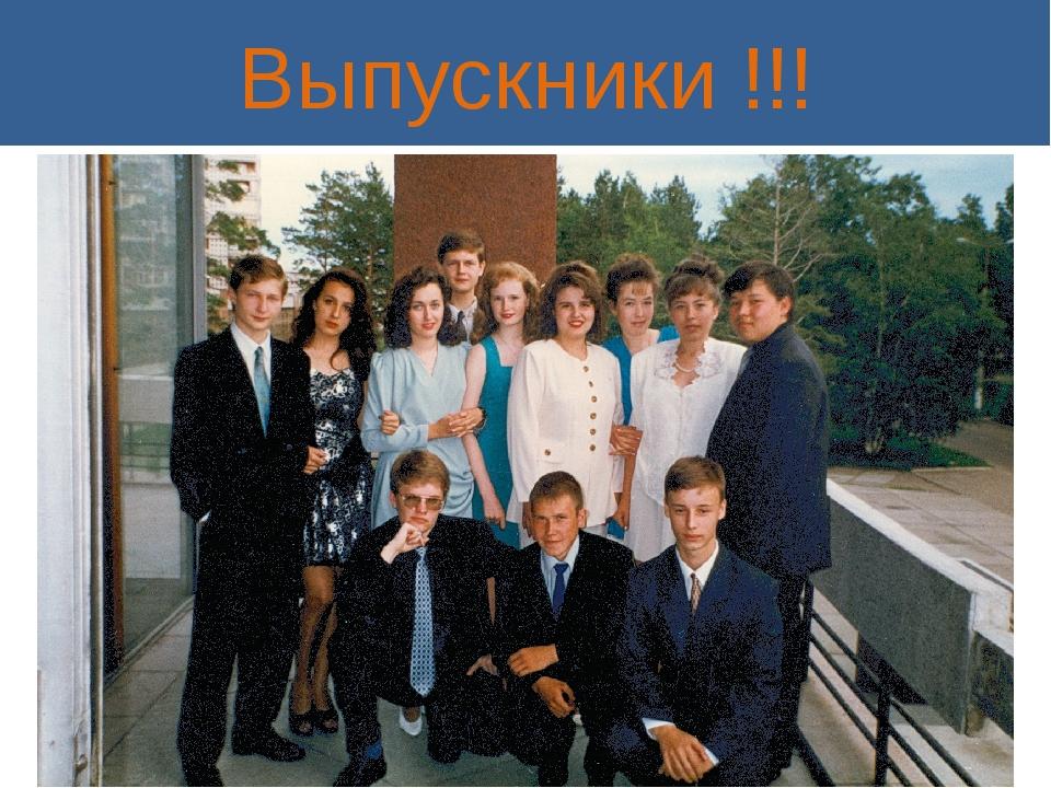 Выпускники !!!