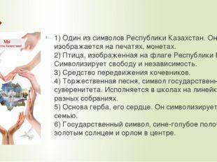 1) Один из символов Республики Казахстан. Он изображается на печатях, монетах