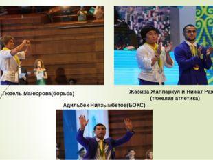 Гюзель Манюрова(борьба) Жазира Жаппаркул и Нижат Рахимов (тяжелая атлетика) А