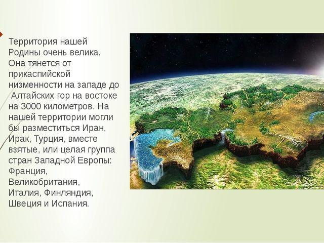 Территория нашей Родины очень велика. Она тянется от прикаспийской низменност...