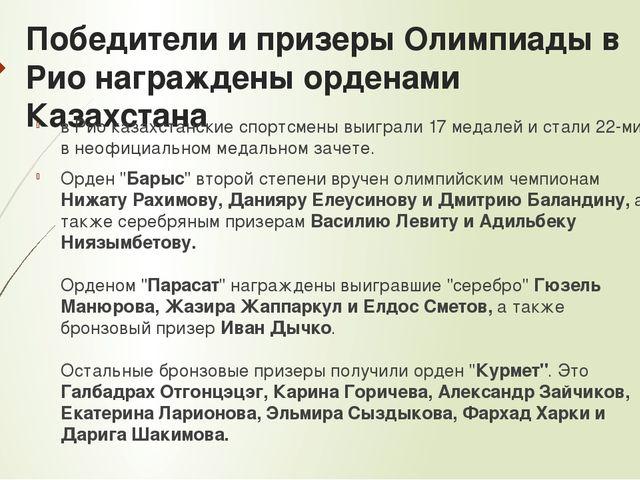 Победители и призеры Олимпиады в Рио награждены орденами Казахстана в Рио каз...