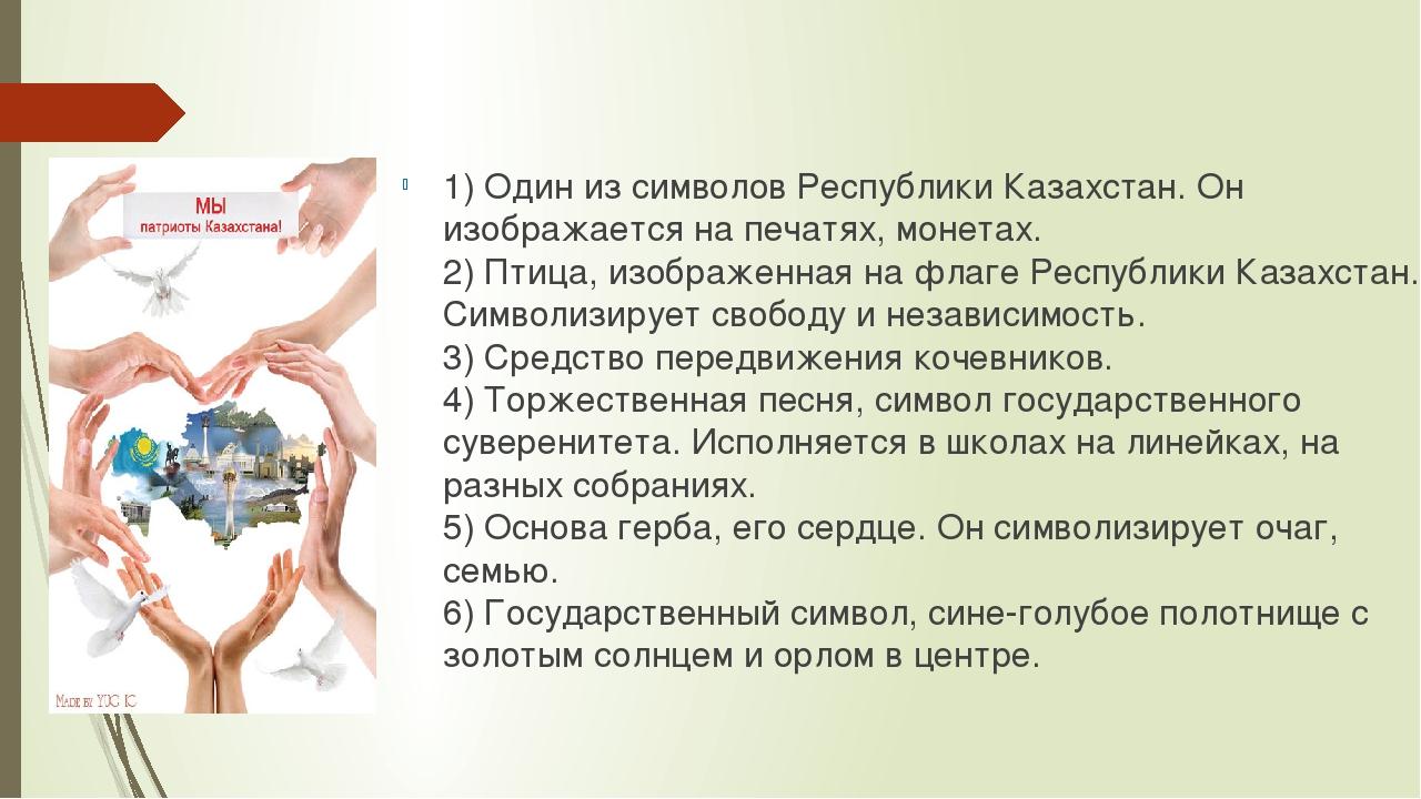 1) Один из символов Республики Казахстан. Он изображается на печатях, монетах...