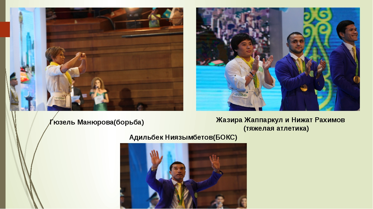 Гюзель Манюрова(борьба) Жазира Жаппаркул и Нижат Рахимов (тяжелая атлетика) А...