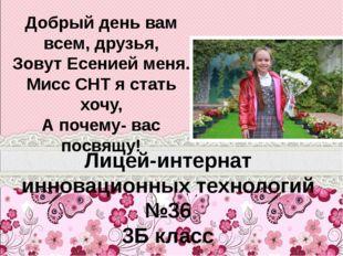 Добрый день вам всем, друзья, Зовут Есенией меня. Мисс СНТ я стать хочу, А по