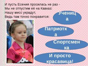 И пусть Есения просилась не раз - Мы не отпустим её на Кавказ: Нашу мисс укр