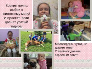 Есения полна любви к животному миру! И простит, если цапнет усатый задира! Ми