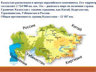Казахстан расположен в центре евразийского континента. Его территория составл