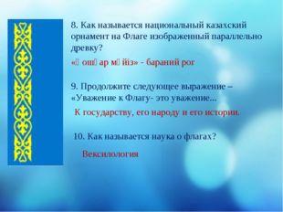 8. Как называется национальный казахский орнамент на Флаге изображенный парал
