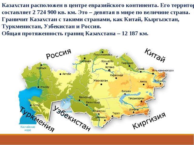 Казахстан расположен в центре евразийского континента. Его территория составл...