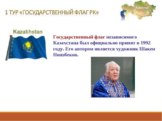 Государственный флаг независимого Казахстана был официально принят в 1992 год...