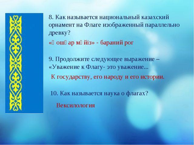 8. Как называется национальный казахский орнамент на Флаге изображенный парал...