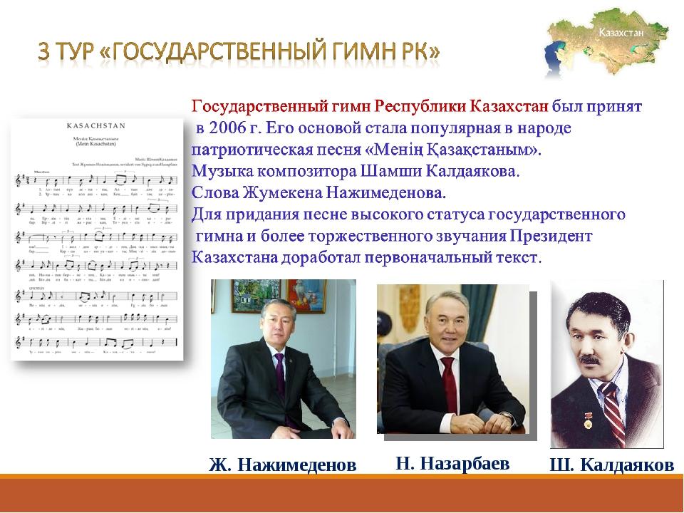 Ш. Калдаяков Ж. Нажимеденов Н. Назарбаев