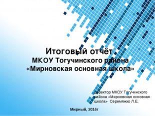 Powerpoint Templates Итоговый отчёт МКОУ Тогучинского района «Мирновская осно