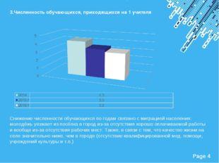 3.Численность обучающихся, приходящихся на 1 учителя Снижение численности обу