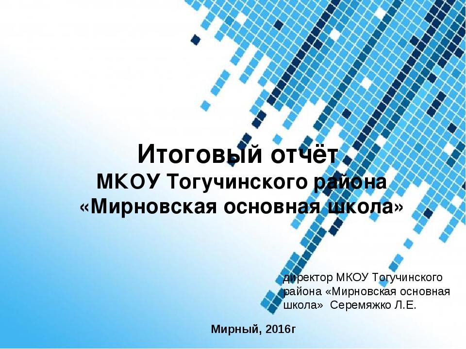 Powerpoint Templates Итоговый отчёт МКОУ Тогучинского района «Мирновская осно...