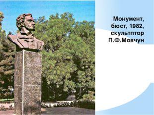 Монумент, бюст, 1982, скультптор П.Ф.Мовчун