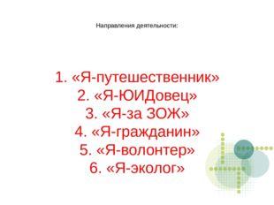 Направления деятельности: 1. «Я-путешественник» 2. «Я-ЮИДовец» 3. «Я-за ЗОЖ»